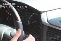 20系レクサスRX後期 ワンタッチウインカー