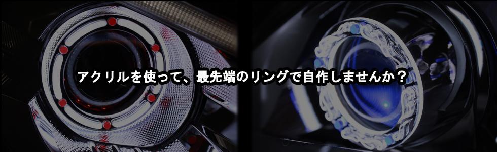 ヘッドライト イカリング アクリル デザインリング